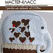 Материалы для творчества ручной работы. Ярмарка Мастеров - ручная работа Мастер-класс по созданию грелки на чайник СЛОН. Handmade.