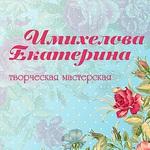 Екатерина Имихелова - Ярмарка Мастеров - ручная работа, handmade