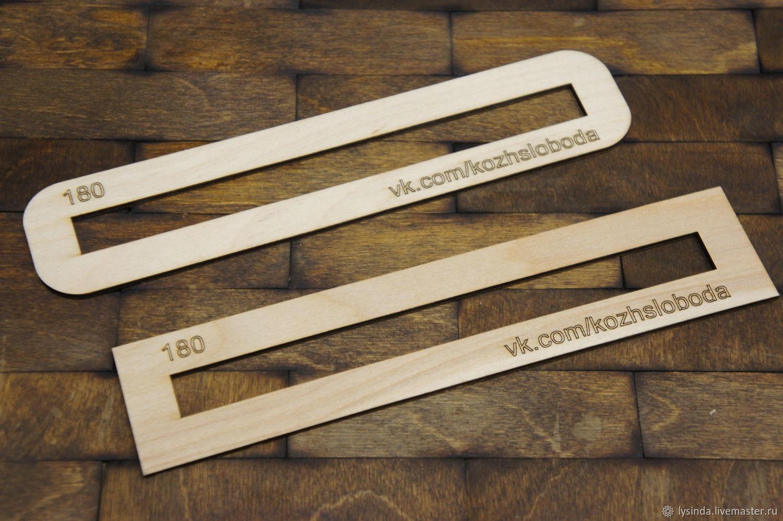 Рамки для кармана на молнии. 180 мм, Выкройки для шитья, Тольятти,  Фото №1