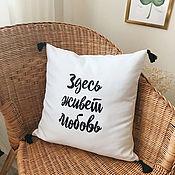 """Подушки ручной работы. Ярмарка Мастеров - ручная работа Чехол для диванной подушки """"Здесь живет любовь"""". Handmade."""