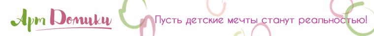 АртДомики (Елена Лашина)