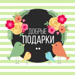 Добрые подарки - Ярмарка Мастеров - ручная работа, handmade