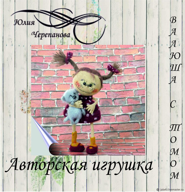 Мастер-класс: Валюша с Томом – купить на Ярмарке Мастеров – J2AH1RU   Мастер-классы, Екатеринбург