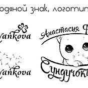 Дизайн и реклама ручной работы. Ярмарка Мастеров - ручная работа Водяной знак, логотип. Handmade.