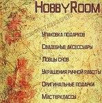 Hobby Room уголок идеальных событий - Ярмарка Мастеров - ручная работа, handmade