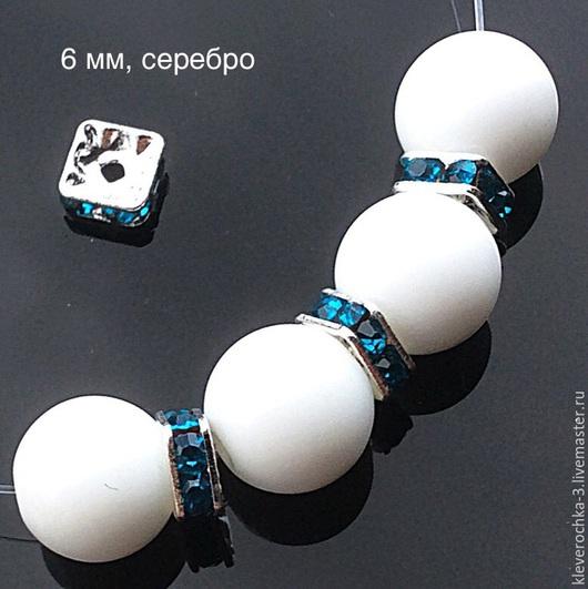 Разделители 6 мм со стразами 5 цветов цвет серебро для бусин для украшений Разделители серебро для бусин, браслетов, колье, бус, ожерелья, сережек, украшений
