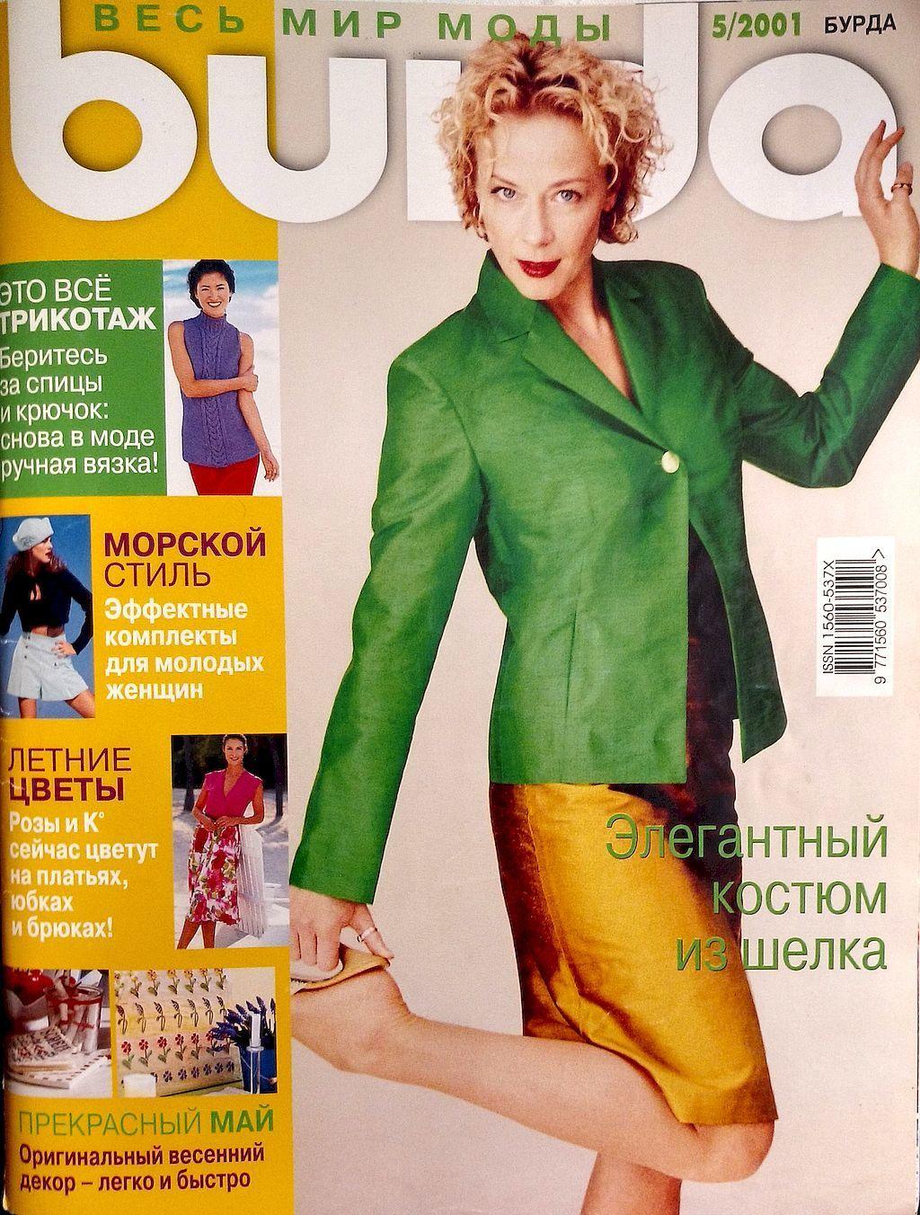 Журнал Burda Moden № 5/2001, Выкройки для шитья, Москва,  Фото №1