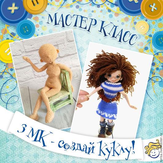 Научись и создай свою куклу!  3 подробных полноценных мастер-класса помогут тебе в этом!