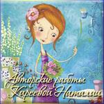 Киреева Наталия - Ярмарка Мастеров - ручная работа, handmade