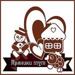 пряники тут!  в шоколадной глазури. (pryaniki-tyt) - Ярмарка Мастеров - ручная работа, handmade