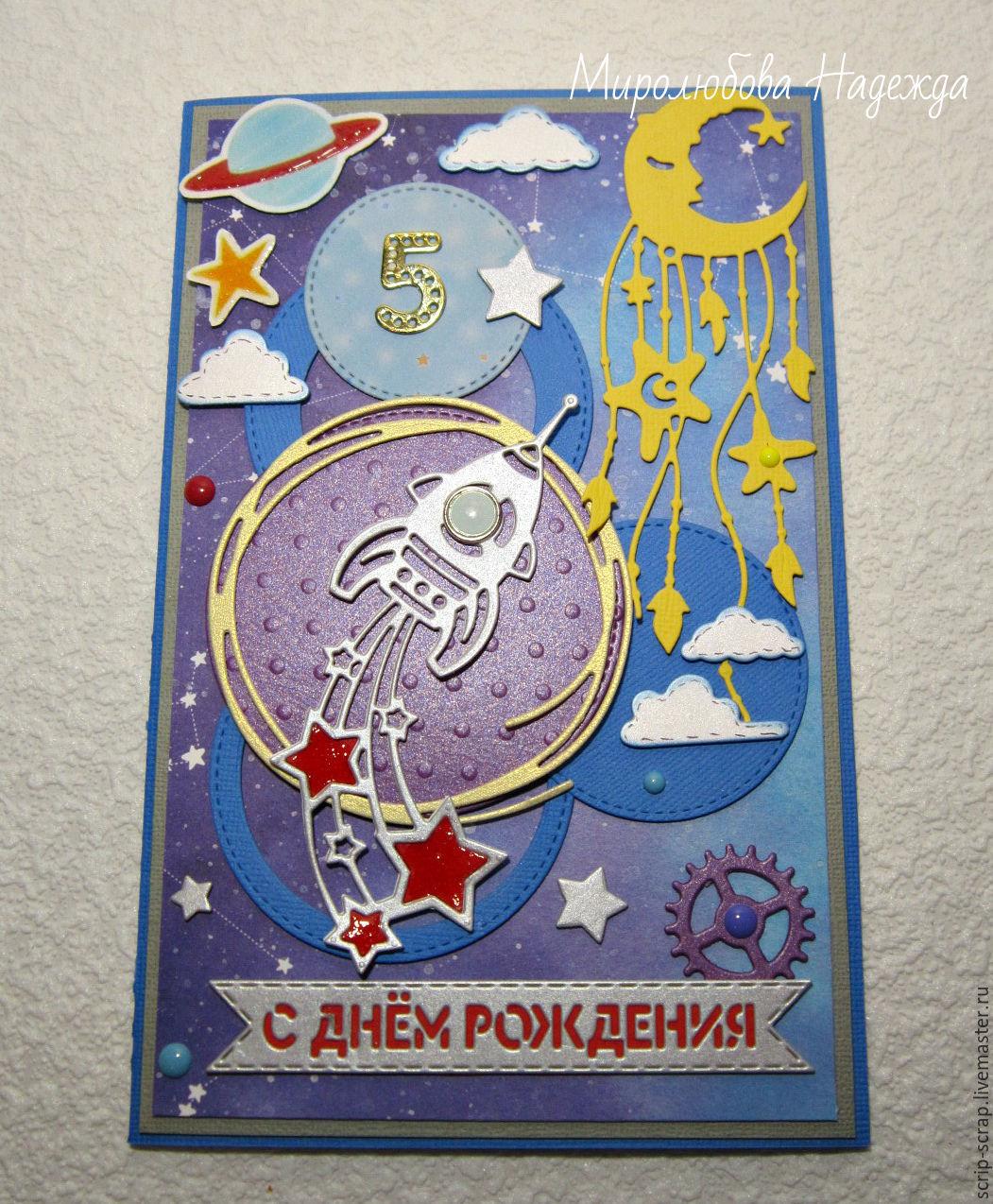 Днем рождения, открытки скраббукинг к дню космонавтики