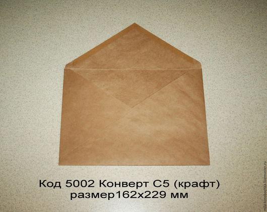 Крафт конверт С5