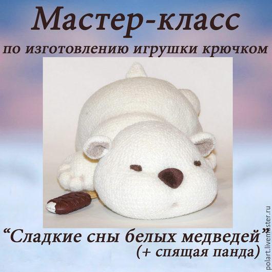 """Вязание ручной работы. Ярмарка Мастеров - ручная работа. Купить Мастер-класс """"Сладкие сны..."""" (2 в 1:белый мишка+ панда). Handmade."""