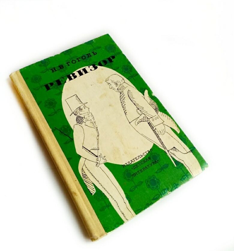 The Book 'The Auditor' N. In. Gogol 1983, Vintage books, Moscow,  Фото №1