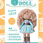 Материалы для творчества handmade. Livemaster - original item Lesya doll sewing kit. Handmade.