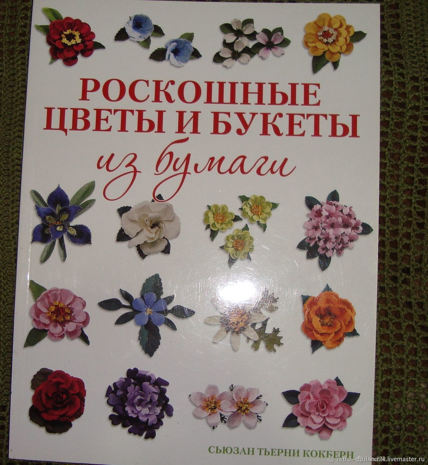 Book 'Luxury flowers and bouquets of paper' 2014, Doll hair, Istra,  Фото №1