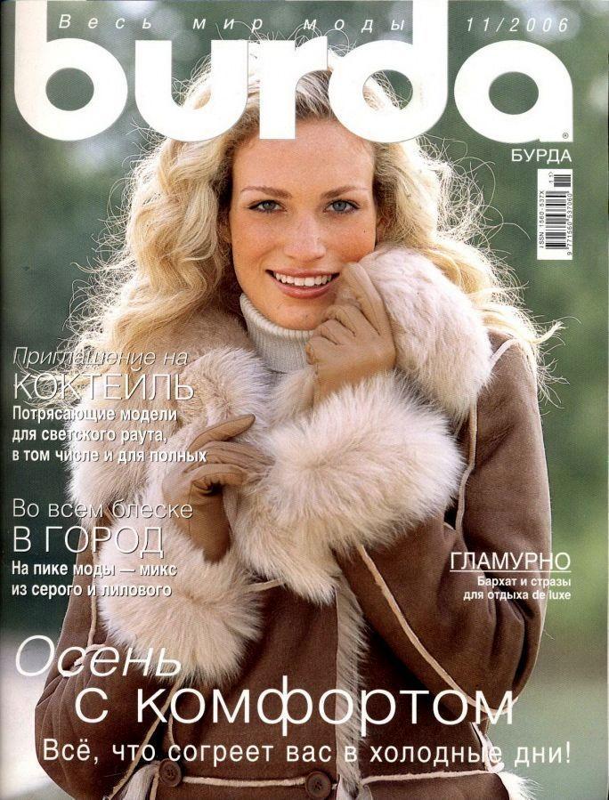Burda Moden № 11/2006 – купить на Ярмарке Мастеров – JZDKYRU | Выкройки для шитья, Москва