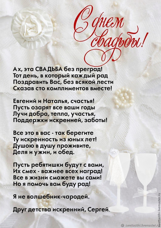 Текст поздравления на свадьбу в стихах, смешная картинка