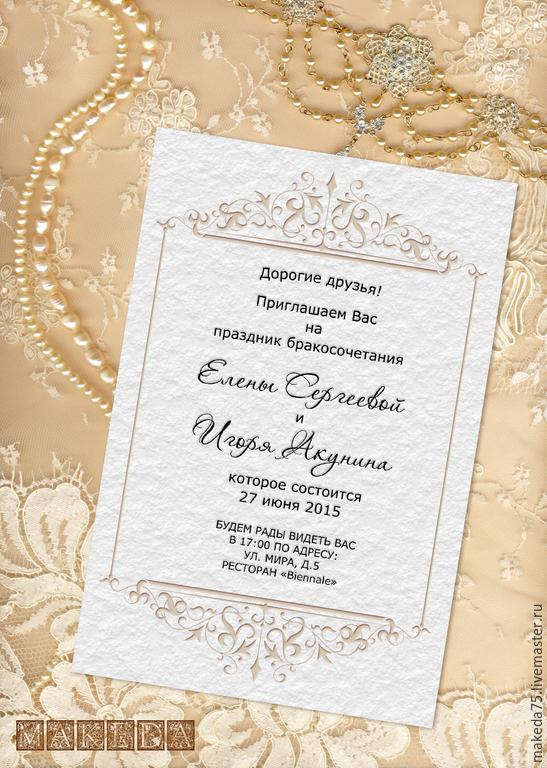 Приглашения на свадьбу ручной работы в Москве и Санкт 86