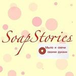 Soapstories1 - Ярмарка Мастеров - ручная работа, handmade
