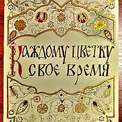 Народные сувениры ручной работы. Ярмарка Мастеров - ручная работа Каллиграфия. Handmade.