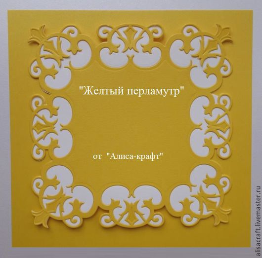 `Желтый перламутр` бумага, кардсток. Плотность - 240 г. Цена за формат А4 = 25 руб. На фото - пример качества вырубки фигурным ножом и сочетания с белым цветом.