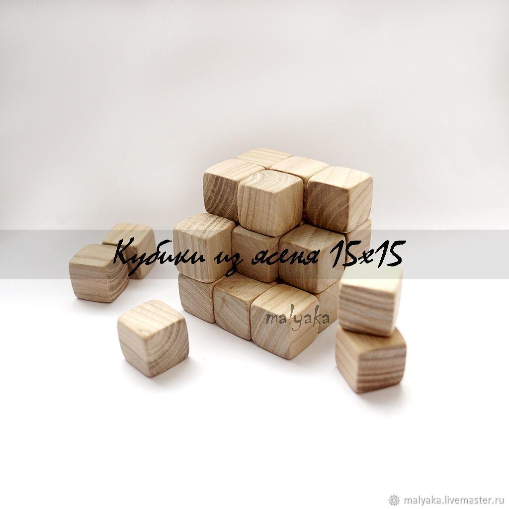 Кубики для рун из Ясеня, Дуба, Можжевельника 15мм, Бусины, Санкт-Петербург,  Фото №1
