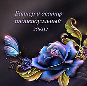 Дизайн и реклама handmade. Livemaster - original item Banner y avatar encargo individual. Handmade.