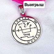 Фен-шуй и эзотерика handmade. Livemaster - original item Solomon`s Seal for winning the lottery personalized. Handmade.