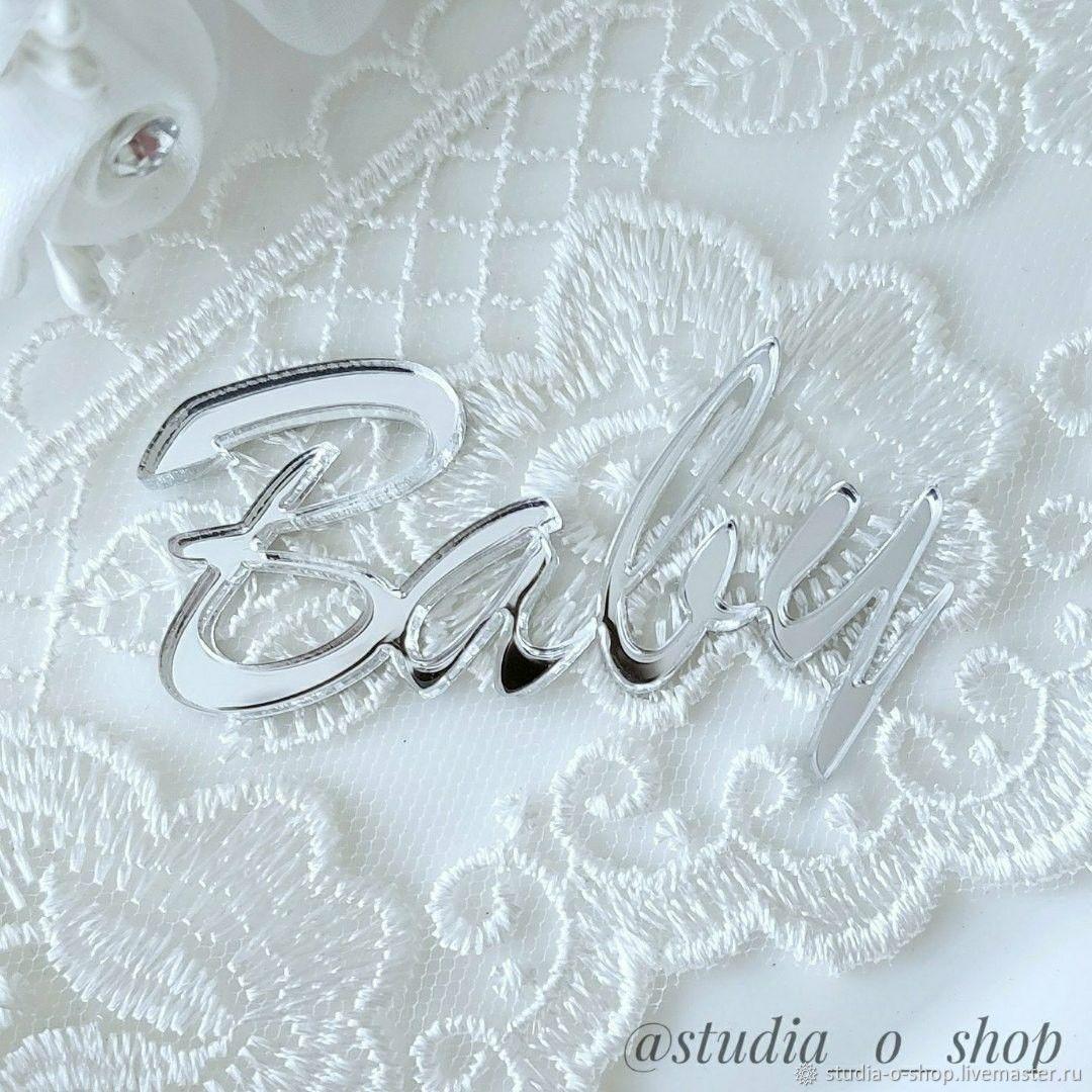 Надпись Baby из зеркального акрила, серебро, Элементы для скрапбукинга, Челябинск,  Фото №1