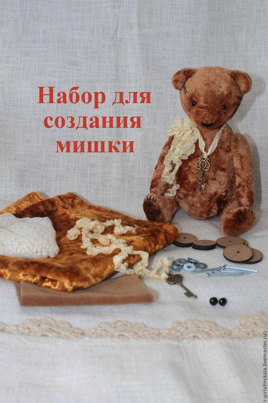 Мишки Тедди ручной работы. Ярмарка Мастеров - ручная работа. Купить Набор для создания Мишки Тедди Родом из детства. Handmade.