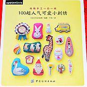 Материалы для творчества handmade. Livemaster - original item Book on embroidery brooch number 1. Handmade.