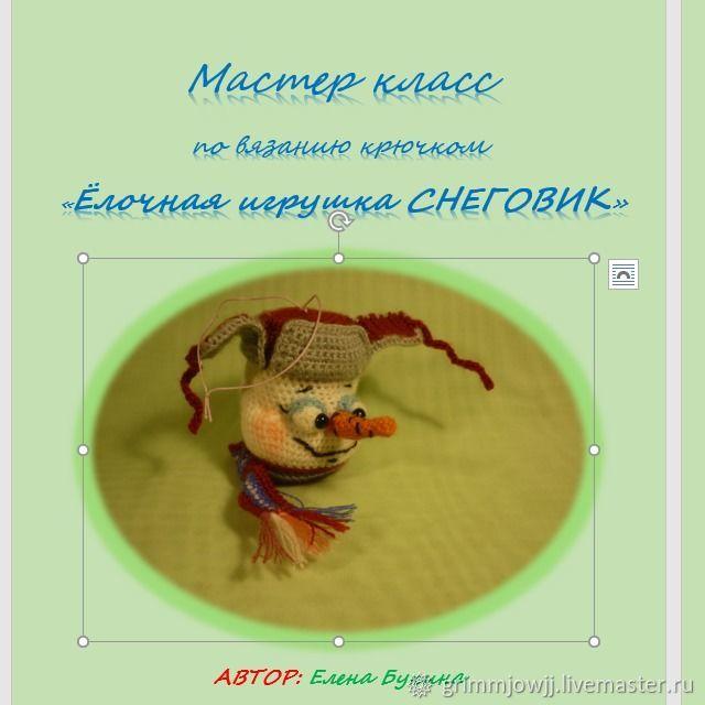 "Мастер класс ""Ёлочная игрушка СНЕГОВИК"", Мягкие игрушки, Сарапул,  Фото №1"