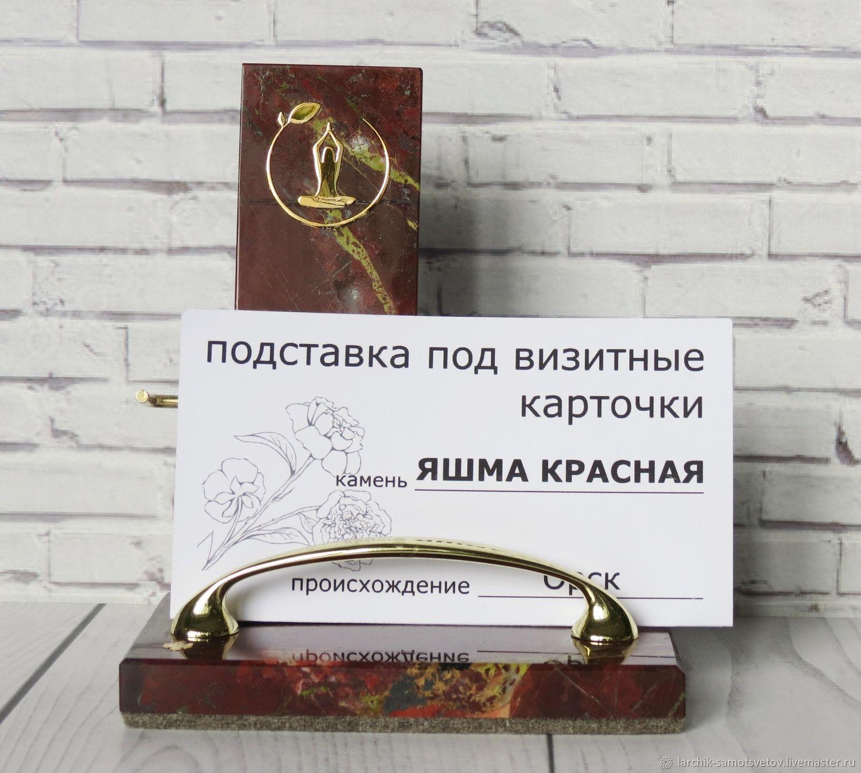 Business card holder of natural Jasper, Business card holders, Izhevsk,  Фото №1