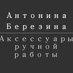 Антонина Березина - Аксессуары - Ярмарка Мастеров - ручная работа, handmade