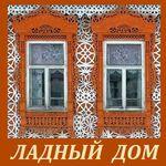"""""""Ладный дом"""" (russianhouse) - Ярмарка Мастеров - ручная работа, handmade"""