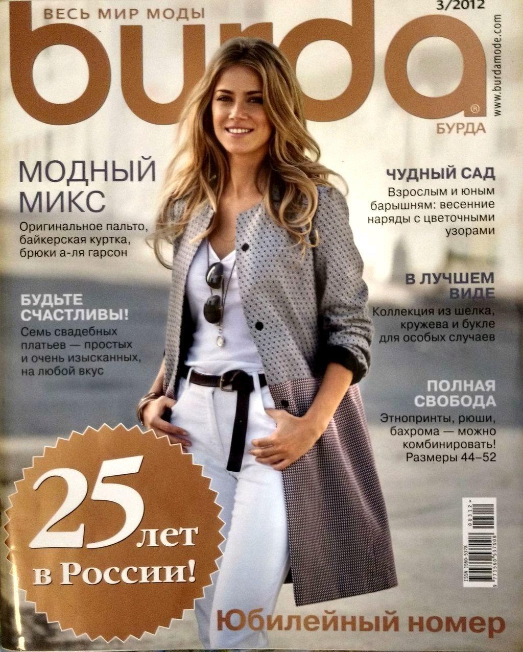 Burda Moden № 3/2012 журнал, Выкройки для шитья, Москва,  Фото №1