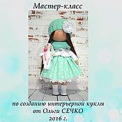 Куклы и игрушки ручной работы. Ярмарка Мастеров - ручная работа МК по созданию интерьерной куклы 30см+бонус МК сапожек. Handmade.