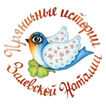Пряничные истории Залевской Наталии - Ярмарка Мастеров - ручная работа, handmade