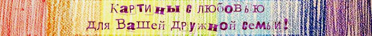 Картина маслом (zhiwopis)