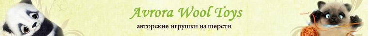 Аврора  (WoolToys)