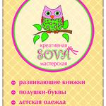 SovaCreativ - Ярмарка Мастеров - ручная работа, handmade