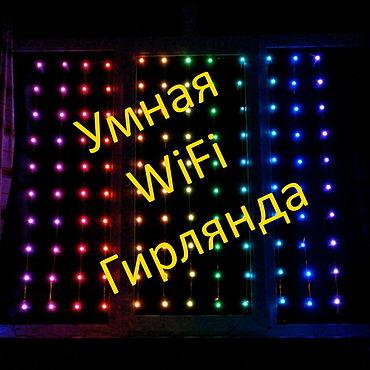 Умная WiFi гирлянда