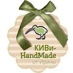 КИВи-HandMade от Ирины - Ярмарка Мастеров - ручная работа, handmade