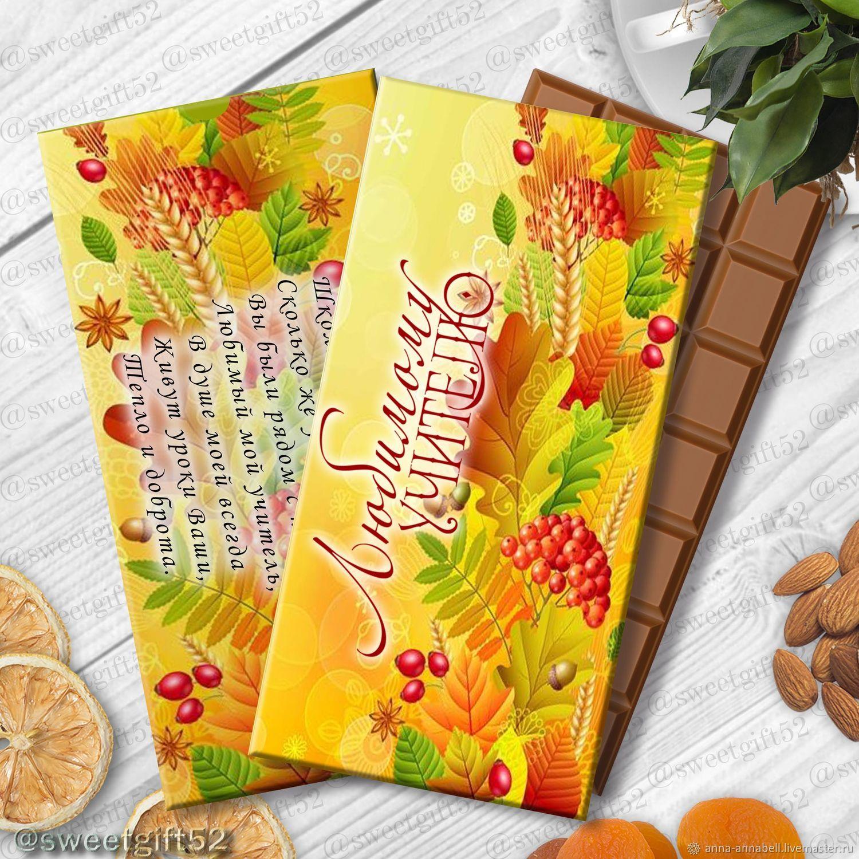 "Шоколад ""Подарочный!"", Подарки, Нижний Новгород, Фото №1"