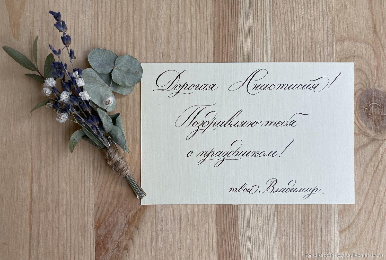 Поздравительная открытка, Каллиграфия острым пером, Открытки, Москва, Фото №1