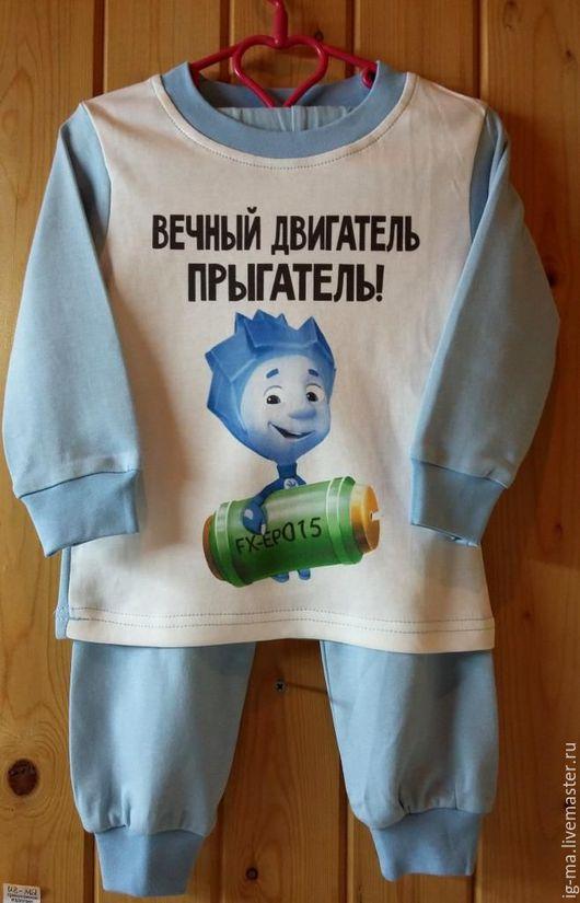 """Одежда для мальчиков, ручной работы. Ярмарка Мастеров - ручная работа. Купить Пижама """"Двигатель прыгатель"""" Нолик. Handmade. Пижама"""