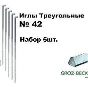 Иглы для валяния №42 треугольная, 5 шт. GROZ-BECKERT. 10гр.