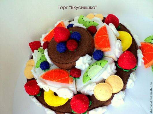 """Развивающие игрушки ручной работы. Ярмарка Мастеров - ручная работа. Купить Торт-конструктор большой """"Вкусняшка"""". Handmade. Торт, фрукты"""