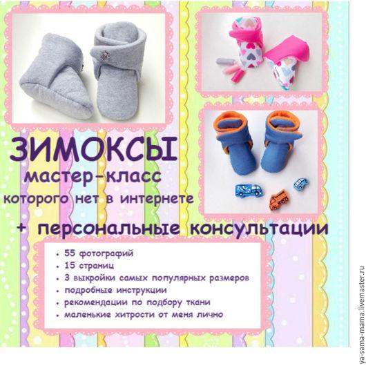 Детская обувь ручной работы. Ярмарка Мастеров - ручная работа. Купить Мастер-класс ЗИМОКСЫ + ПЕРСОНАЛЬНЫЕ КОНСУЛЬТАЦИИ. Handmade.